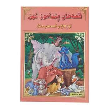 کتاب قصه های پند آموز کهن آواز الاغ و قصه های دیگر اثر جمعی از نویسندگان نشر اعجاز علم