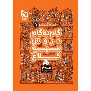 کتاب گام به گام نهم سری شاه کلید کلاغ سپید اثر جمعی از نویسندگان انتشارات بین المللی گاج