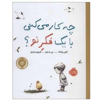 کتاب چه کار می کنی با یک فکر نو؟ اثر کوبی یامادا انتشارات پرتقال