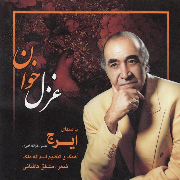 آلبوم موسیقی غزل خوان اثر ایرج نشر آوای نوین