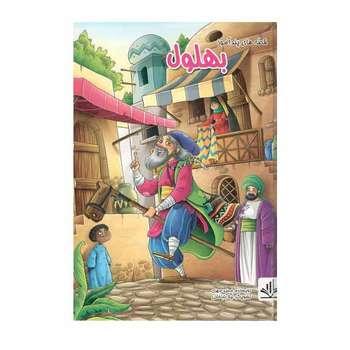 کتاب قصه های پند آموز بهلول اثر مجيد مهری انتشارات الینا