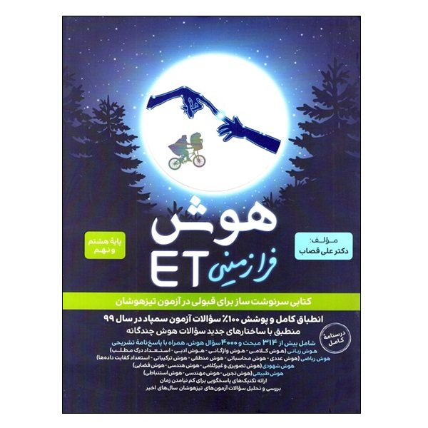 کتاب هوش فرازمینی ET پایه هشتم و نهم اثر دکتر علی قصاب انتشارات گامی تا فرزانگان