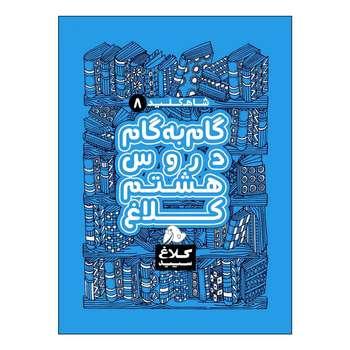 کتاب گام به گام دروس هشتم شاه کلید اثر جمعی از نویسندگان انتشارات کلاغ سپید