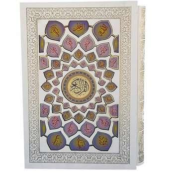 کتاب قرآن کریم ترجمه الهی قمشه ای انتشارات هلیا