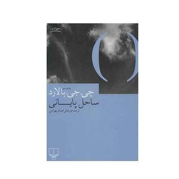 کتاب ساحل پایانی اثر جی. جی. بالاردنشر چشمه