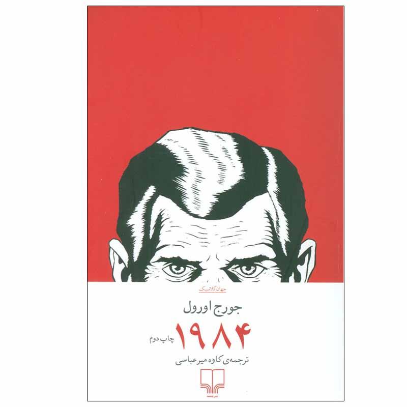 کتاب 1984 اثر جورج اورول نشر چشمه