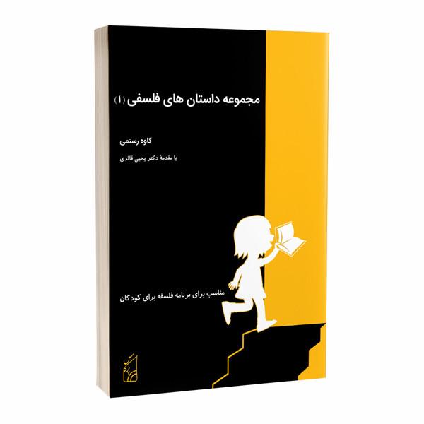 کتاب مجموعه داستانهای فلسفی اثر کاوه رستمی انتشارات پرکاس
