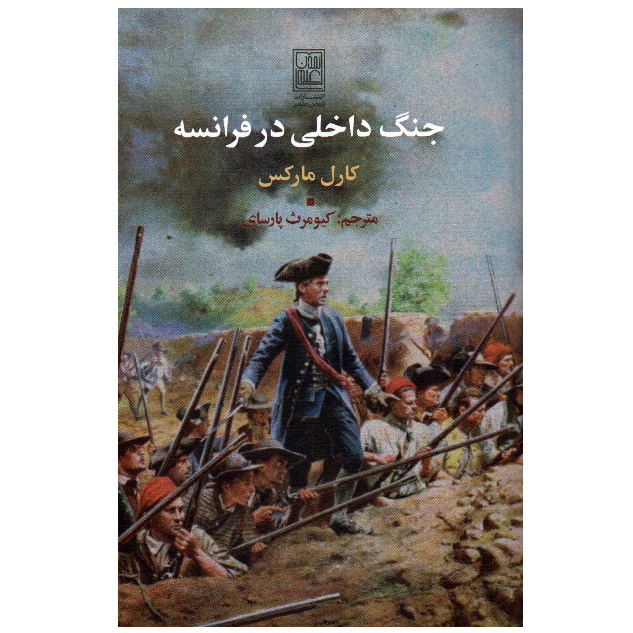 کتاب جنگ داخلی در فرانسه اثر کارل مارکس انتشارات تمدن علمی