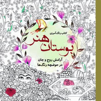 کتاب رنگ آمیزی بوستان هنر اثر سارا نکومنش انتشارات سبزان