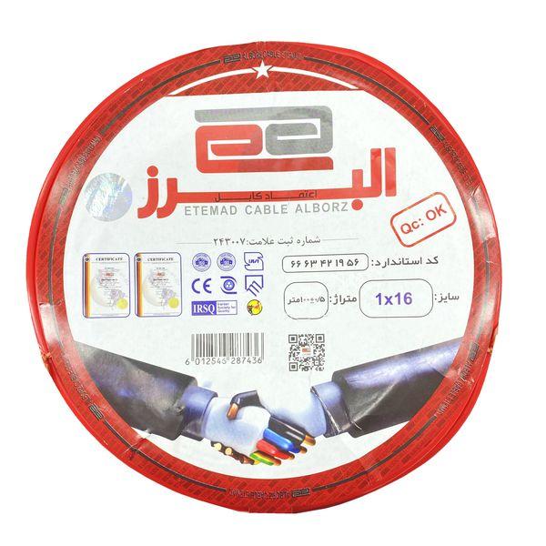 سیم برق افشان 1 در 16 اعتماد کابل البرز مدل ETM116R