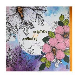 کتاب رنگ آمیزی برای بزرگسالان اثر میعاد محمدی انتشارات نظام الملک