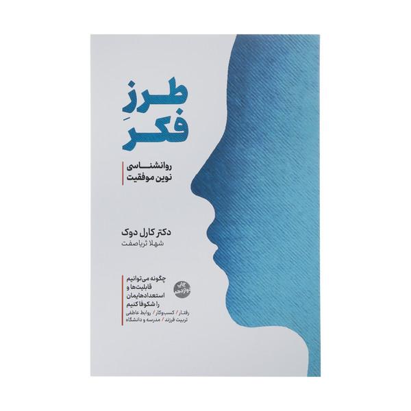 کتاب طرز فکر روانشناسی نوین موفقیت اثر کارول دوک نشر نوین