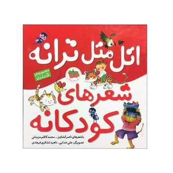 کتاب اتل متل ترانه شعرهای کودکانه اثر ناصر کشاورز و محمدکاظم مزینانی نشر افق