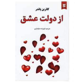 کتاب از دولت عشق اثر کاترین پاندر انتشارات نیک فرجام