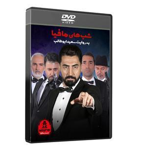 مجموعه کامل شب های مافیا فصل اول اثر سعید ابوطالب