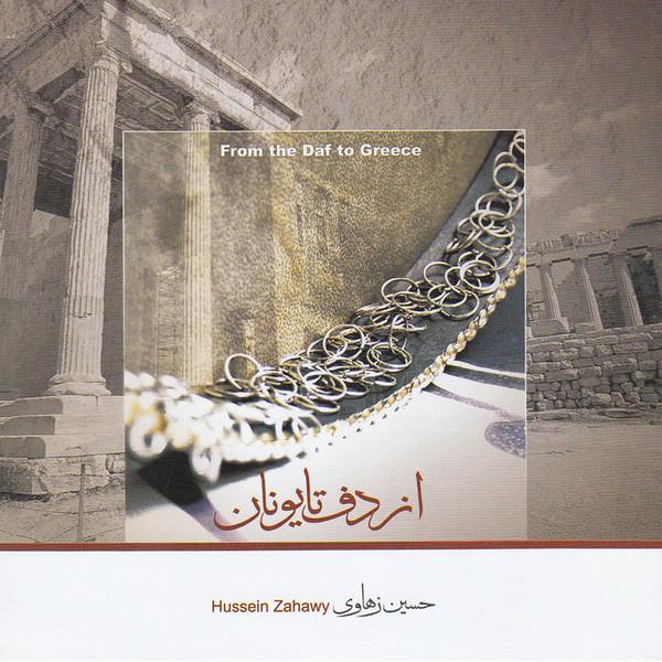آلبوم موسیقی از دف تا یونان اثر حسین زهاوی نشر آوای نوین