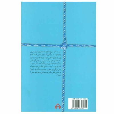 کتاب فرستاده اثر مهسا حسینیانتشارات سخن