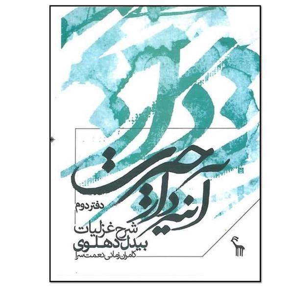 کتاب آیینهدار حیرت، شرح غزلیات بیدل دهلوی، دفتر دوم اثر کامران زمانی نعمت سرا انتشارات بیان
