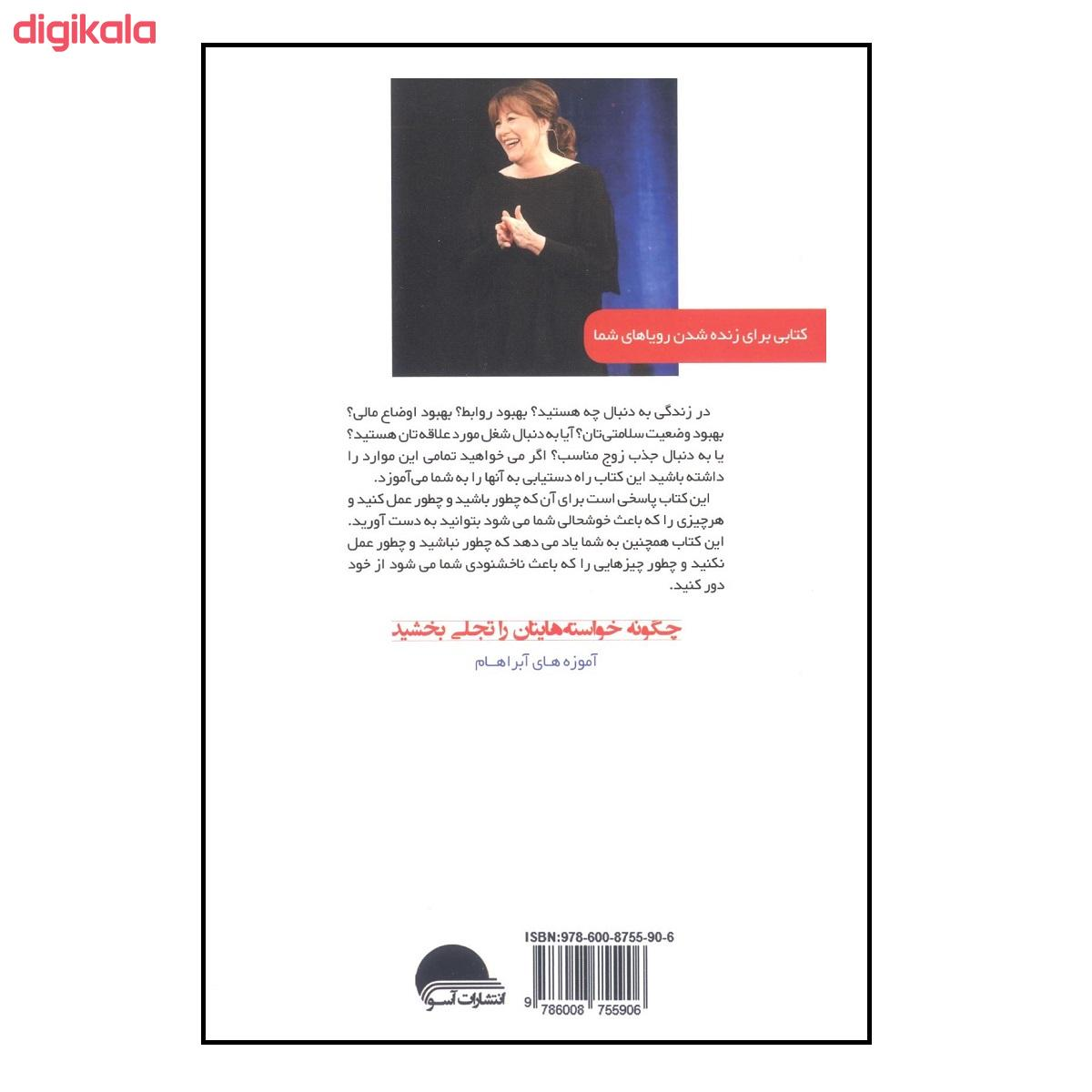 کتاب بخواهید تا به شما داده شود اثر استر و جری هیکس انتشارات آسو main 1 1