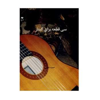 کتاب سی قطعه برای گیتار اثر حمید نجفی انتشارات هنر و فرهنگ