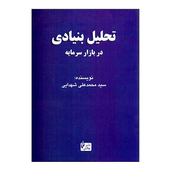 کتاب تحلیل بنیادی در بازار سرمایه اثر محمد علی شهدایی نشر چالش