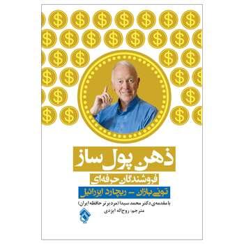کتاب ذهن پول ساز فروشندگان حرفه ای اثر تونی بازان و ریچارد ایزرائیل انتشارات پل