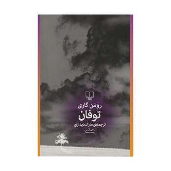 کتاب توفان اثر رومن گاری نشر چشمه