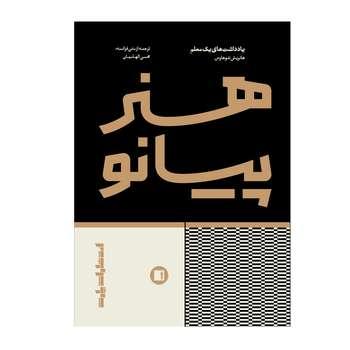 کتاب هنر پیانو یادداشت های یک معلم اثر هانریش نئوهاوس انتشارات پارت