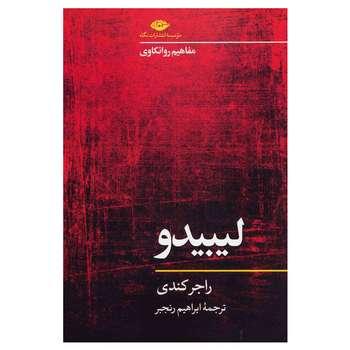 کتاب لیبیدو اثر راجر کندی نشر نگاه