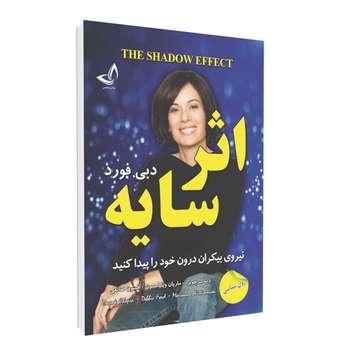 کتاب اثر سایه اثر دبی فورد انتشارات ندای معاصر