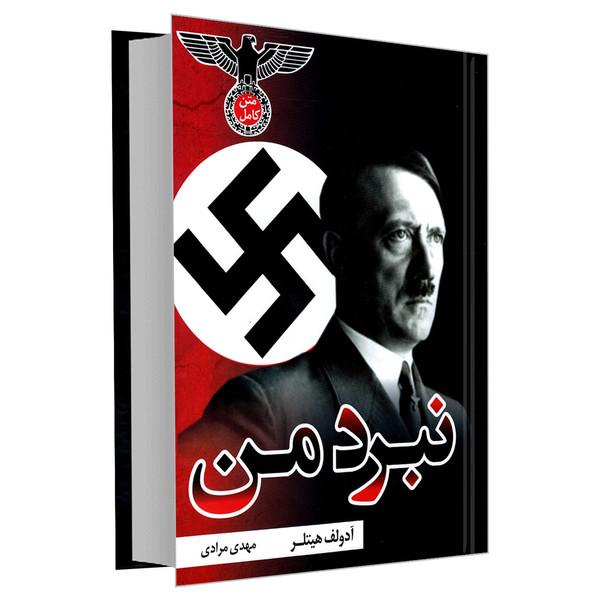کتاب نبرد من اثر آدولف هیتلر نشر علم و دانش
