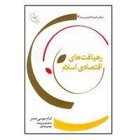 کتاب چاپی,کتاب چاپی موسسه فرهنگی تحقیقاتی امام موسی صدر