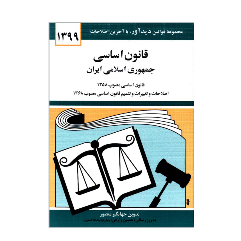 کتاب قانون اساسی جمهوری اسلامی ایران اثر جهانگیر منصور نشر دوران