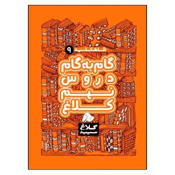 کتاب گام به گام دروس نهم شاه کلید اثر جمعی از نویسندگان انتشارات کلاغ سپید