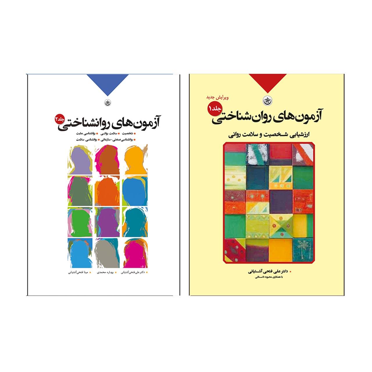 کتاب آزمون های روان شناختی اثر جمعی از نویسندگان موسسه انتشارات بعثت 2 جلدی