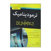 کتاب چاپی,کتاب چاپی انتشارات آوند دانش