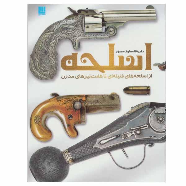 کتاب دایره المعارف مصور اسلحه اثر جمعی از نویسندگان نشر سایان