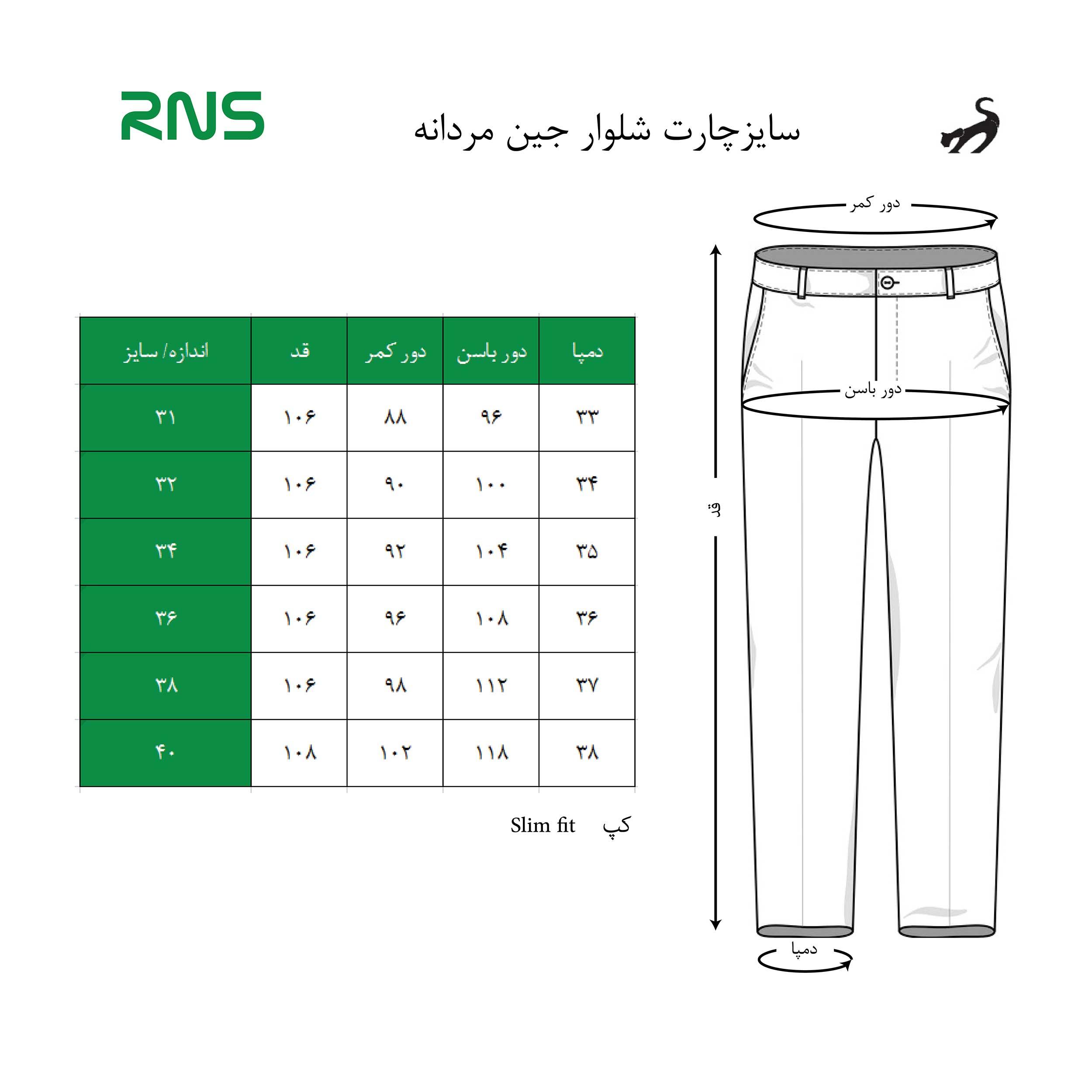 شلوار جین مردانه آر ان اس مدل 133033-93 -  - 7