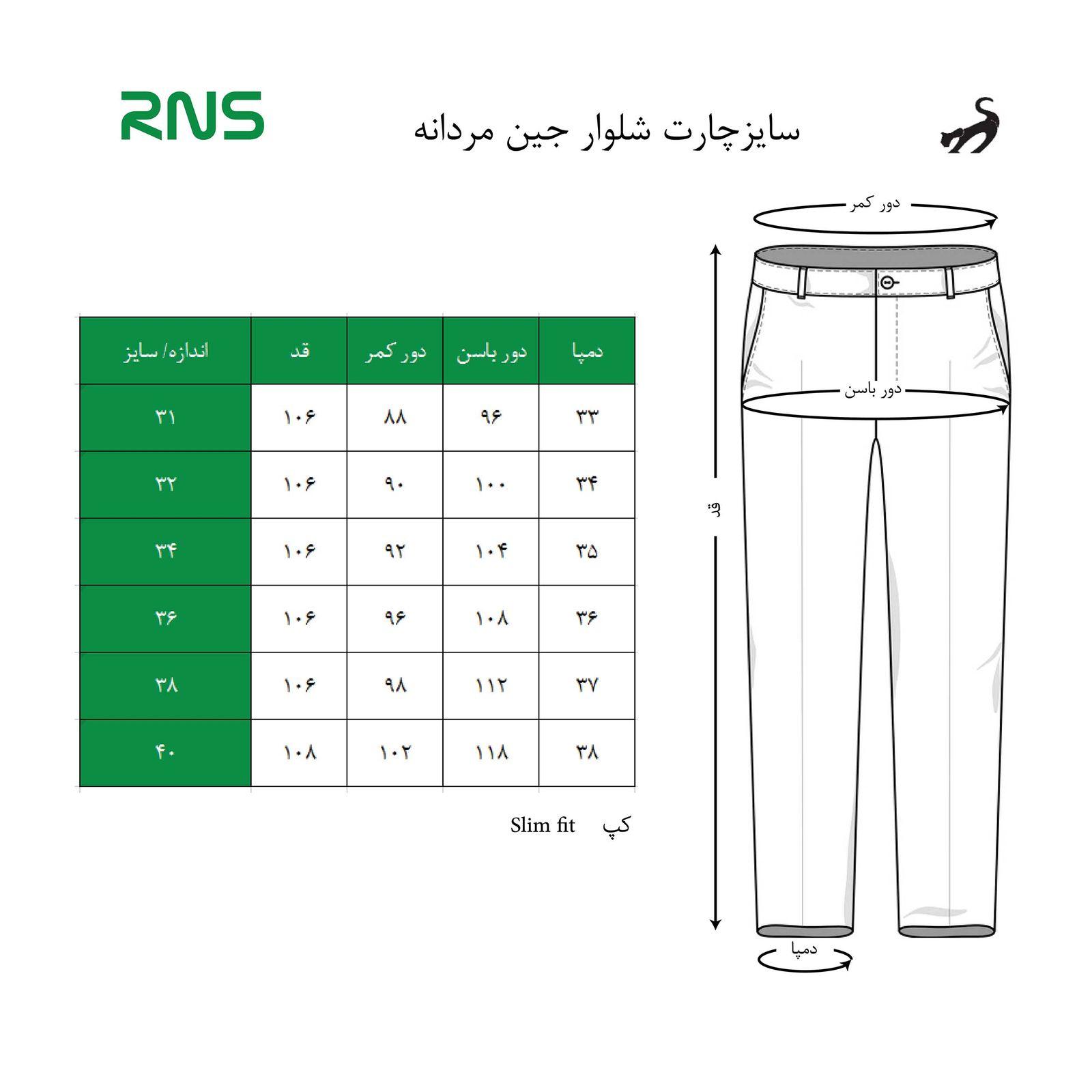 شلوار جین مردانه آر ان اس مدل 133033-59 -  - 7