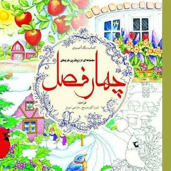 کتاب رنگ آمیزی مجموعهای از زیباترین طرحهای چهارفصل اثر ترزا گوردریج و مارتی نوبل انتشارات سبزان