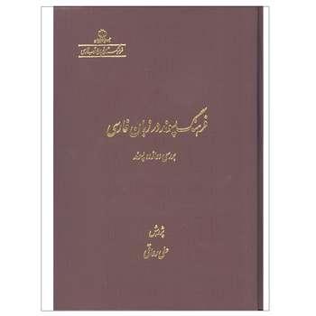 کتاب فرهنگ پسوند در زبان فارسی اثر علی رواقی نشر فرهنگستان زبان و ادب فارسی