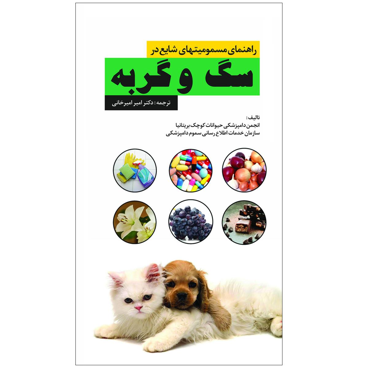 کتاب راهنمای مسمومیتهای شایع در سگ و گربه اثر جمعی از نویسندگان نشر قفسه