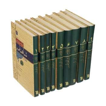 کتاب شاهنامه انتشارات سروش 9 جلدی
