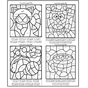 کاغذ رنگ آمیزی طرح آموزش جمع و تفریق ریاضی نسخه 1