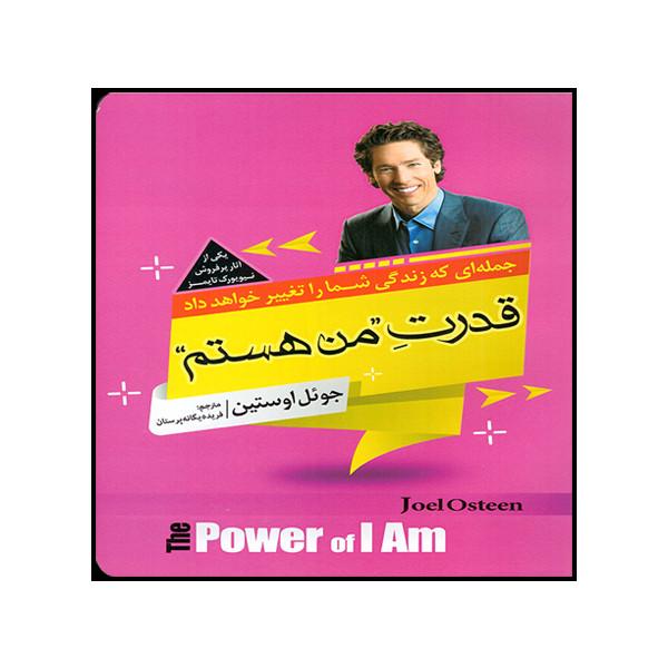 کتاب قدرت من هستم اثر جوئل اوستین نشر اسماء الزهرا