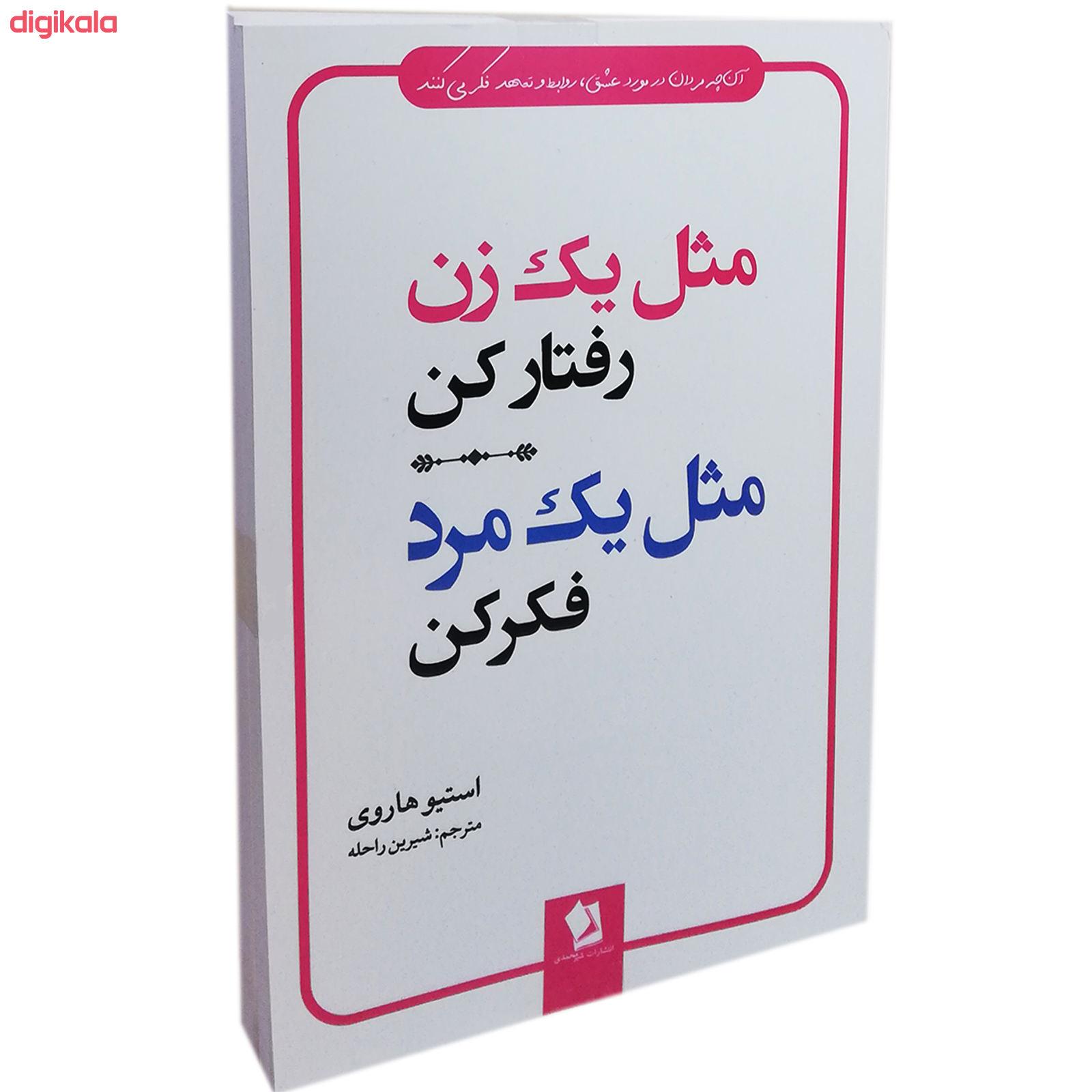 کتاب مثل یک زن رفتار کن مثل یک مرد فکر کن اثر استیو هاروی نشر شیر محمدی main 1 1