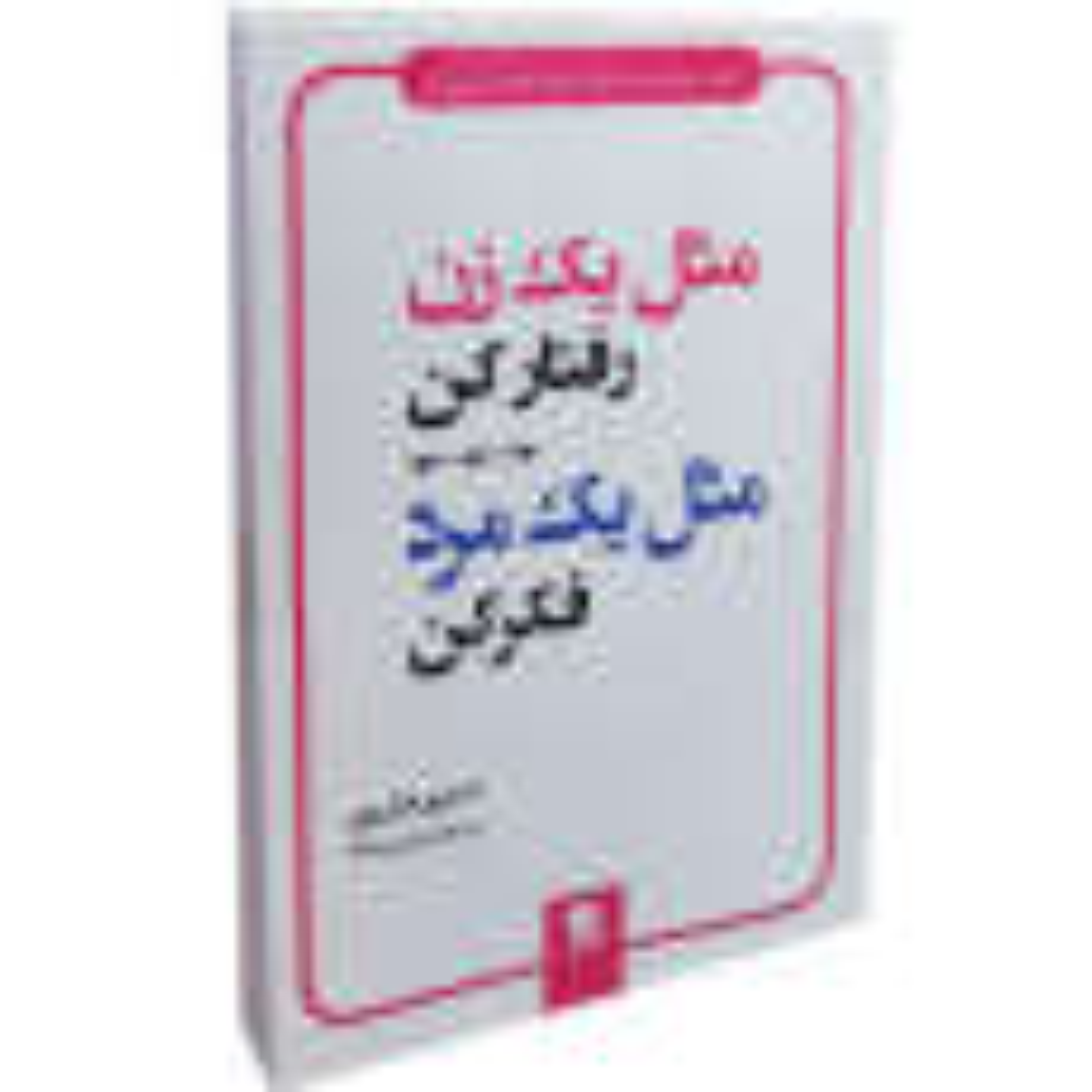 کتاب مثل یک زن رفتار کن مثل یک مرد فکر کن اثر استیو هاروی نشر شیر محمدی thumb 1