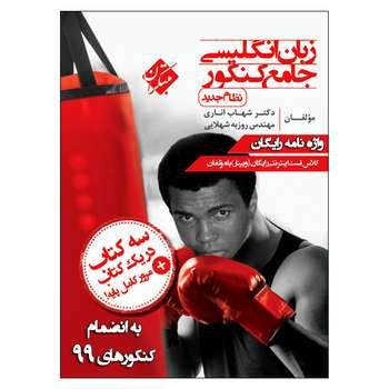 کتاب زبان انگلیسی جامع کنکور به انضمام کنکورهای 99 اثر شهاب اناری و روزبه شهلایی انتشارات مبتکران
