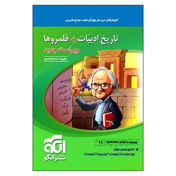 کتاب تاریخ ادبیات + قلمروها اثر علیرضا عبدالمحمدی نشر الگو