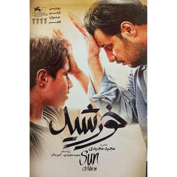 فیلم سینمایی خورشید اثر مجید مجیدی